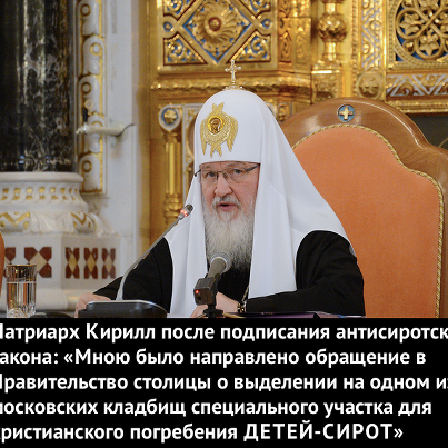 Patriarch Kiril's Statement on the need for more cemetary space for Russia's Orphans